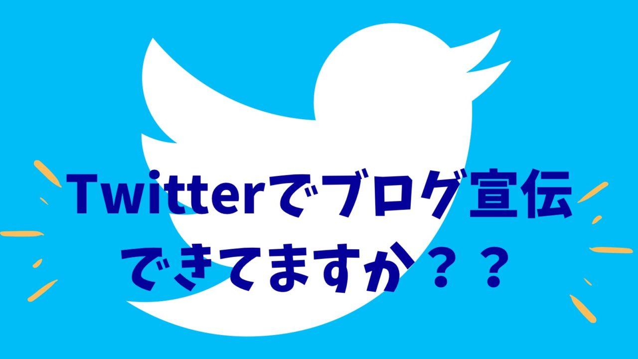 ブログをTwitterで宣伝