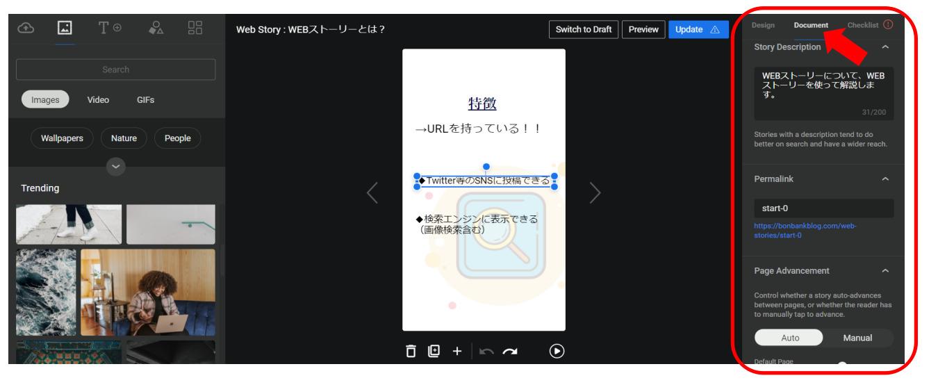 Web Storiesドキュメントタブ