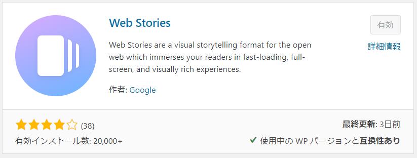 Web Storiesプラグイン