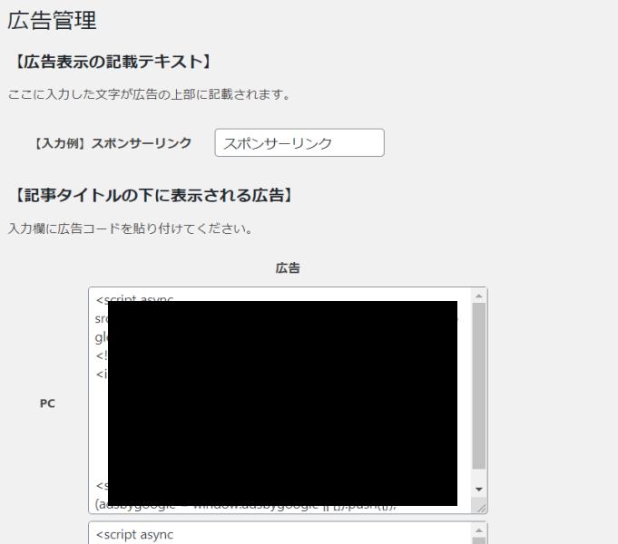 JINの広告管理画面