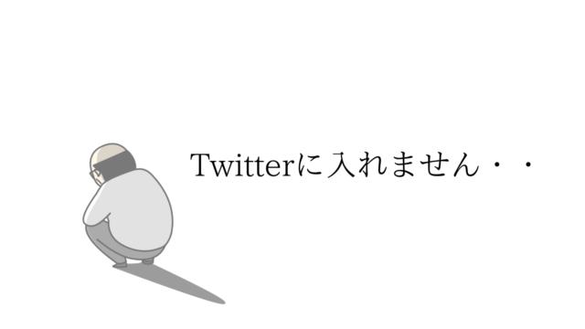 Twitterに入れません・・